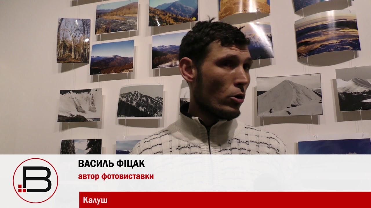 250 світлин Карпат гірського рятувальника Василя Фіцака