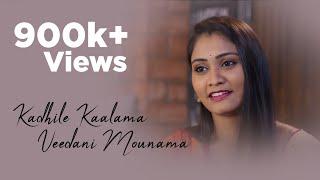 Kadhile Kaalama Veedani Mounama - New Telugu Short Film 2019