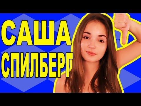 Саша Спилберг, ПРОКЛЯТЫЕ ПОНЕДЕЛЬНИКИ!!!