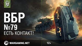 Есть контакт! Моменты из World of Tanks. ВБР №79