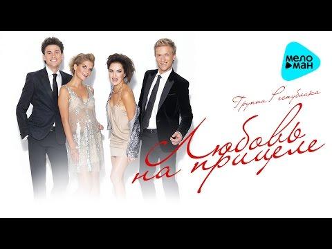 Группа Республика  - Любовь на прицеле (Official Audio 2016)