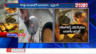 Special Report On Gold Smuggling