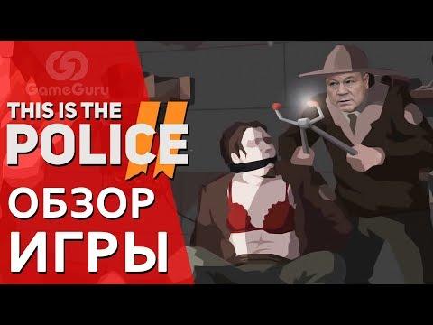 🔴 ОБЗОР THIS IS THE POLICE 2 | СИМУЛЯТОР ПОЛИЦЕЙСКОГО В ДЕРЕВНЕ #ОБЗОРGG
