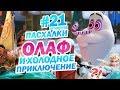 Олаф и холодное приключение ПАСХАЛКИ и ОТСЫЛКИ Пятничные пасхалки с Муви Маус 21 Movie Mouse mp3