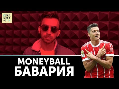 MONEYBALL | 10 самых дорогих клубов мира | БАВАРИЯ
