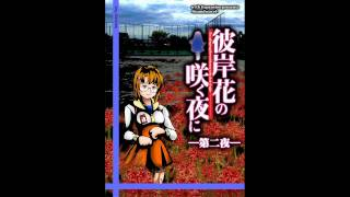 Higanbana no Saku Yoru ni 2nd Night BGM - ぽかぽか