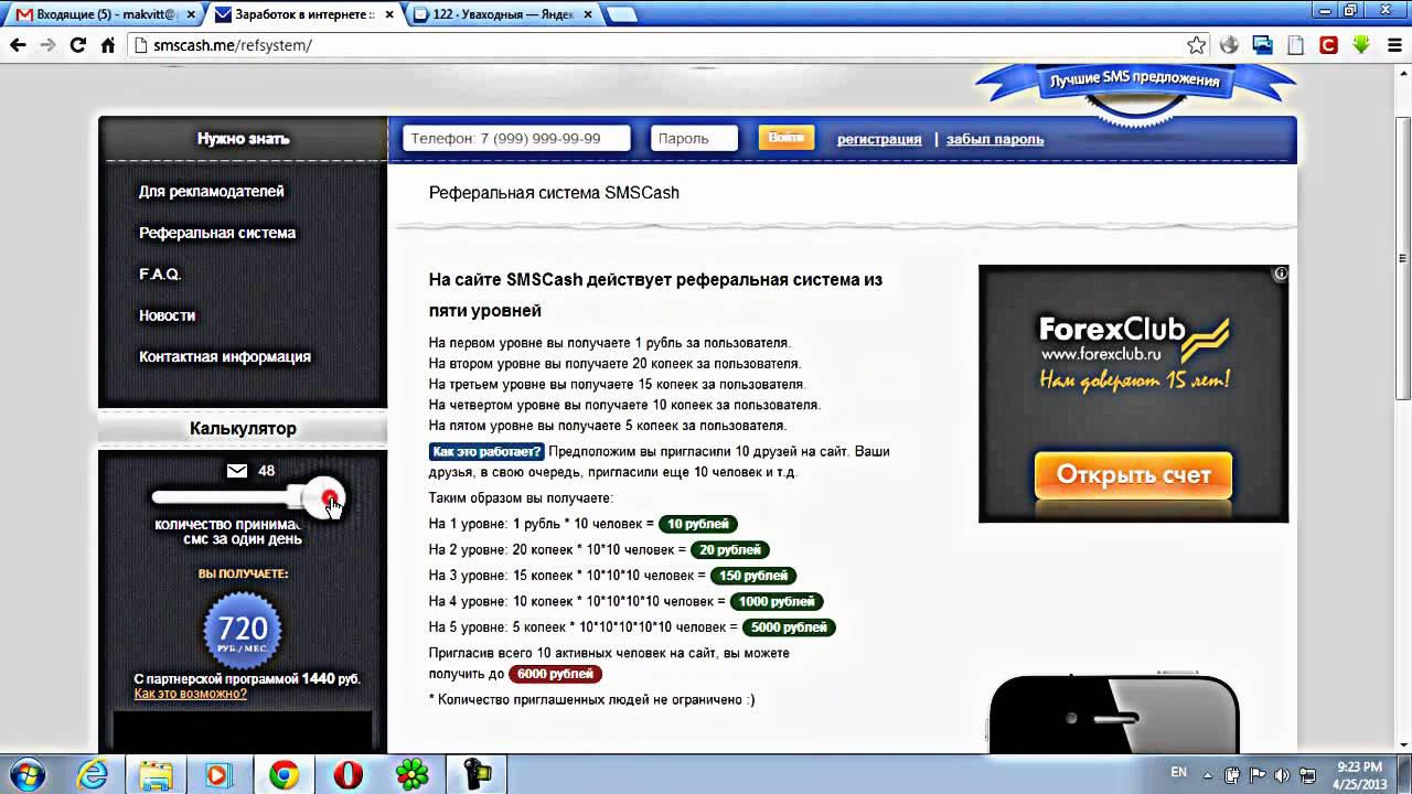 Заработок на входящих платных СМС Деньги из мобильного телефона TravelBook.TV