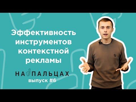 Эффективность инструментов контекстной рекламы — На Пальцах #6 (Netpeak)