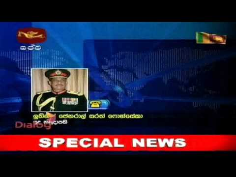 Sri Lanka Army  Achieved the Victory - Lieutenant General Sarath Fonseka