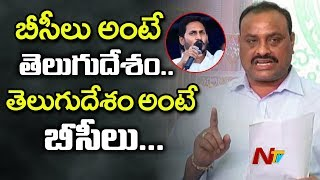 TDP Leaders Counter Attack On YS Jagan Comments In BC Garjana Sabha | NTV