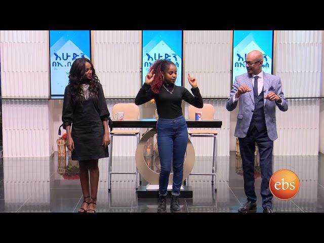 Sunday With EBS Asfaw Mesheha& Raked Alemayehu Dance Challenge