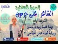 Download السيرة الهلالية على جرمون-الشريط الرابع - ابو زيد فى قصر حنظل 2 MP3 song and Music Video