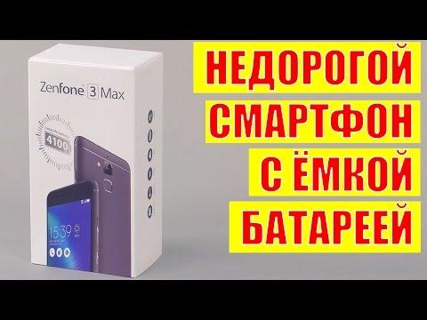 Смартфон Asus Zenfone 3 Max: недорогой аппарат в металлическом корпусе с большой батареей