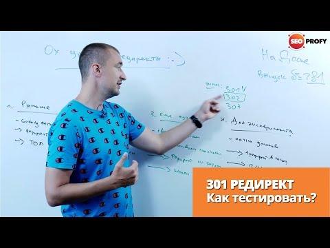 Как с помощью редиректов ускорять результат в SEO: схемы, эксперименты