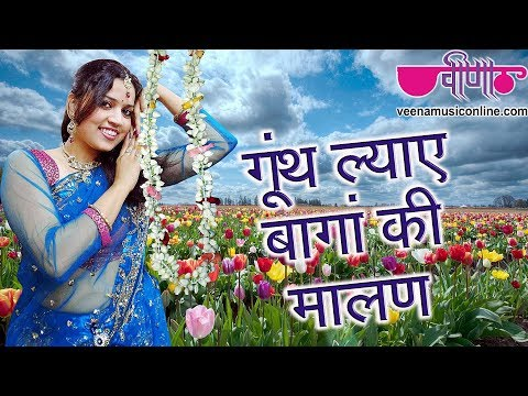 Goonth Lyae Bagan Ki Malan - Super Hit Marwari (rajasthani) Sawan Video Song video