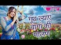 Download Goonth Lyae Bagan Ki Malan - Super Hit Marwari (Rajasthani) Sawan  Song MP3 song and Music Video
