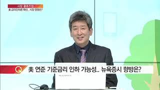 [시장 클로즈업] 파월 연준의장의 연설은 금리인하 시사? - 이진우/(증시, 증권)