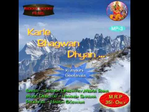 Kumaoni Devotional Song - Garajiya Maiyya