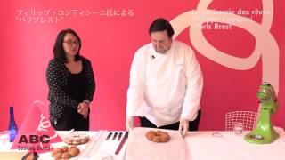 動画でチェック「F・コンティチーニ氏によるパリ・ブレスト」
