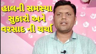 હાલ ના વરસાદ ની સમસ્યા વિસે ચર્ચા પરેશ ગોસ્વામી = halna varsaad vishe charcha paresh Goswami