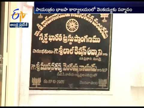 Union Minister Venkaiah Naidu to Tour Nellore District Today