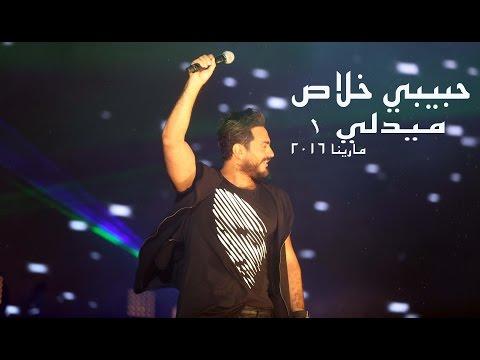 download lagu حبيبي خلاص .. ميدلي ١ - تامر حسني ..Habibi Khalas .. Mix 1 .. Tamer Hosny / Marina 2016 gratis