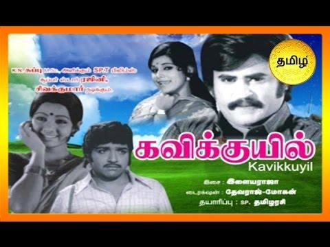 Kavikkuyil Tamil Full Movie |  HD Movie | Rajinikanth | Siva Kumar | Sridevi