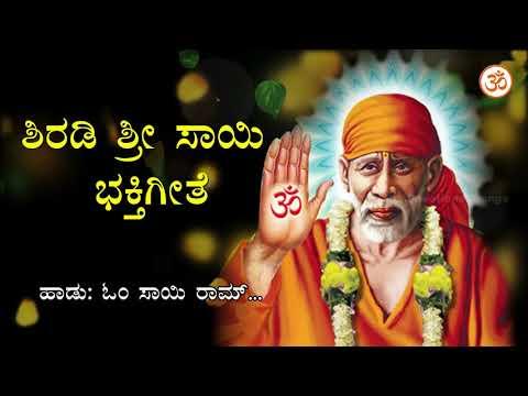 ಶಿರಡಿ ಶ್ರೀ ಸಾಯಿ ಭಕ್ತಿಗೀತೆ - Om Sai Ram - HD 720p - Shirdi Sai Kannada Devotional Song
