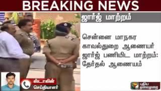 Chennai police commissioner george transferred