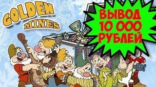 Игра Golden-Mines (Золотые Гномы) вывод денег 10 тысяч рублей, обзор и отзывы 2017