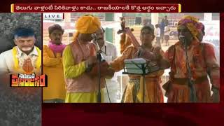 Folk Singers Special Song @ Chandrababu Dharma Porata Deeksha || AP Special Status