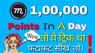 mcent Browser unlimited points earning trick 2018 Hindi | mcent 100% true and new trick in Hindi