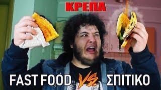 Fast Food VS Σπιτικό : ΚΡΕΠΑ