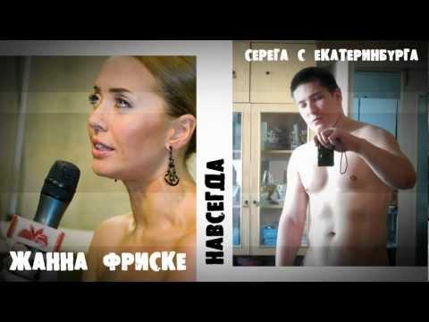 СЕРЕГА С ЕКАТЕРИНБУРГА - ЖАННА ФРИСКЕ ПЕСНЯ НАВСЕГДА