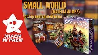 Настольная игра Small World (Маленький мир). Обзор игры-стратегии от Знаем Играем