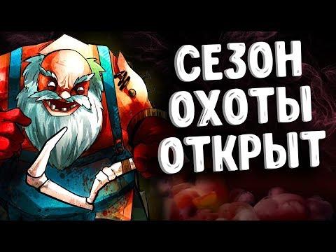 ПУДЖ ВЫХОДИТ НА ОХОТУ - PUDGE HUNTER DOTA 2