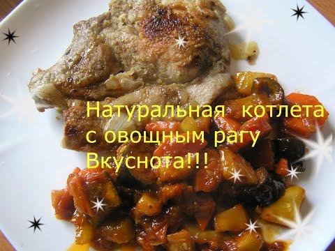 Мясо  обжаренное  с  овощным  рагу № 67 Простые рецепты,кулинария.