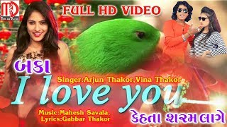 Baka I LOVE YOU Kehta Sharam Lage Video Song Arjun Thakor New SongVina ThakorGabbar Thakor