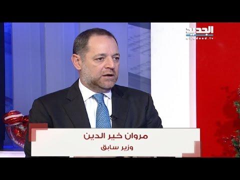 الحدث-الوزير السابق مروان خيرالدين