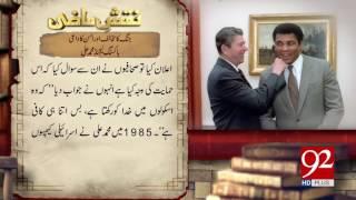 Naqsh E Maazi 30-06-2017 - 92NewsHDPlus