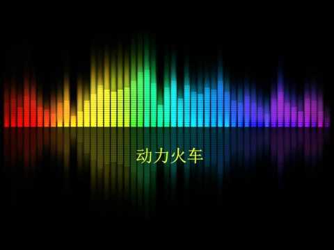 动力火车 - 当  我是歌手 20140307【audio】 video