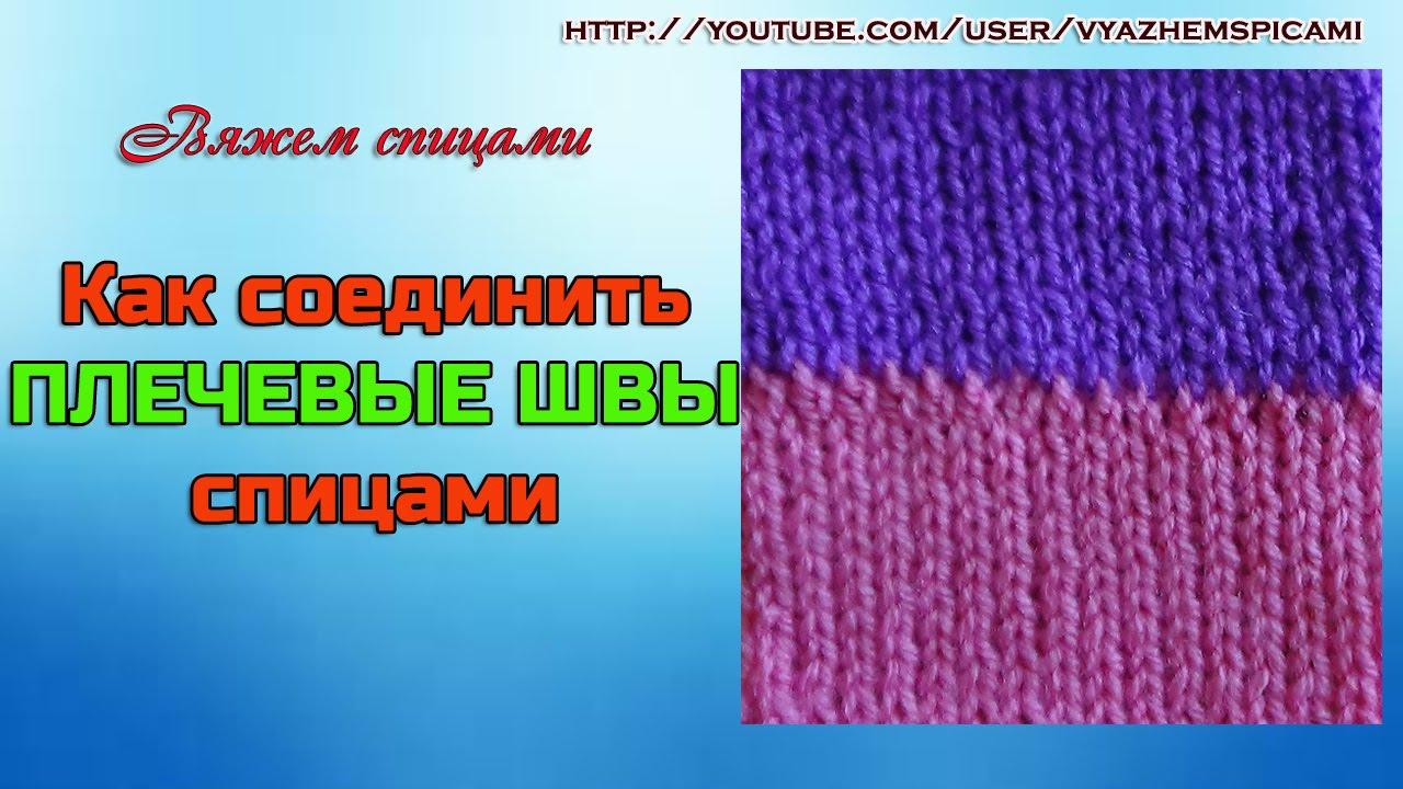 Плечевые швы при вязании спицами 112