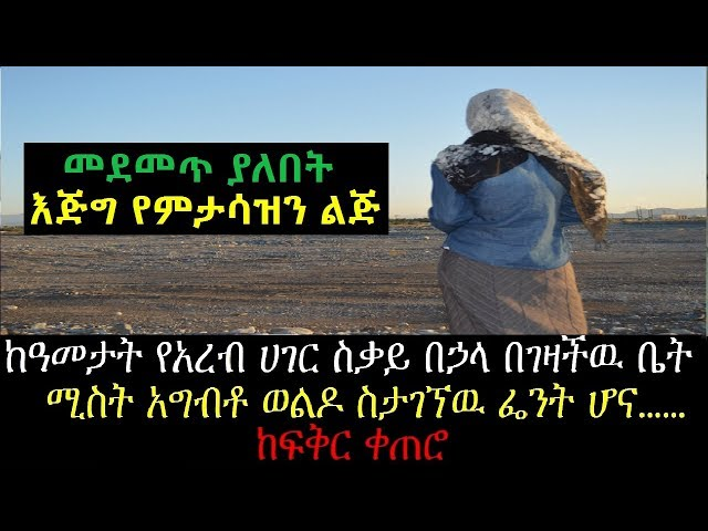 Touching Story Of Ethiopian Girl On Fikir Ketero