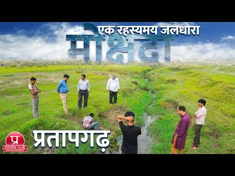 Mokshda - A mysterious place of Pratapgarh Uttar Pradesh India with Samaj Shekhar
