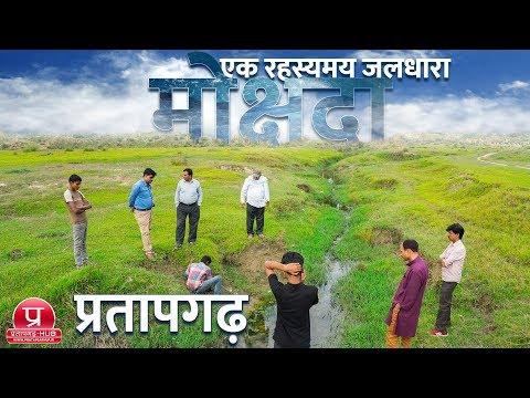 Mokshda - A mysterious place of Pratapgarh Uttar Pradesh India with Samaj Shekhar