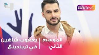 يعقوب شاهين يغني في استوديو برنامج Trending  from MBCTrending