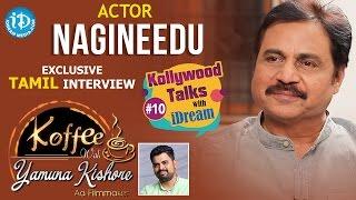 Actor Nagineedu Exclusive Tamil Interview || Koffee With Yamuna Kishore #10