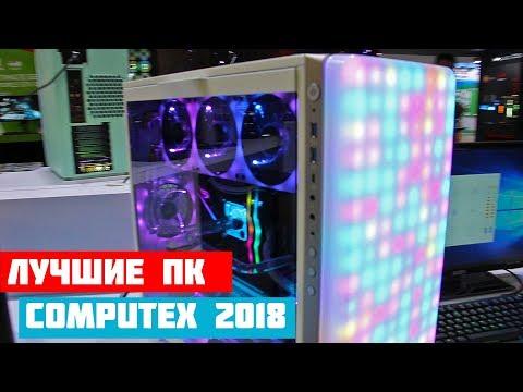 САМЫЕ КРУТЫЕ СБОРКИ НА COMPUTEX 2018