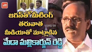 MLA Meda Mallikarjuna Reddy Speaks to Media After Meeting YS Jagan | YSRCP