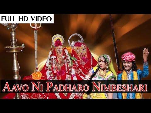 Latest Marwadi Bhakti Geet - aavo Ni Padharo Nimbeshwari | Geeta Goswami | Rajasthani New Bhajan video